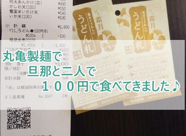 丸亀製麺でクーポンと金券で100円で食べてきました♪