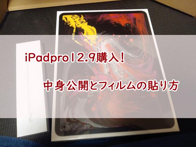 iPadpro購入!中身の公開とフィルムの貼り方