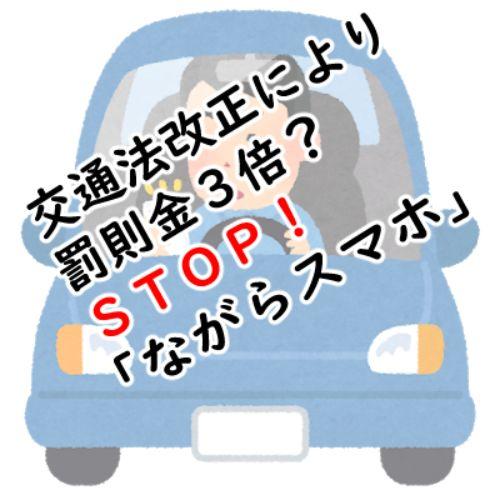道路交通法改正でながらスマホへの罰金3倍?R元年12月1日より