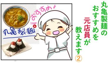 丸亀製麺のおすすめを元店員が教えます第2弾