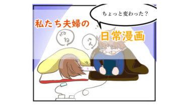 私たち夫婦の(ちょっと変わった?)日常エピソード漫画