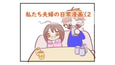 夫婦漫画 私たちの日常のエピソード(2)