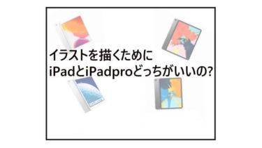 【デジ絵を描くために】iPadとiPadproの違いを比較