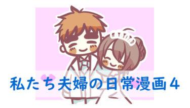 夫婦漫画【私たちの日常エピソード4】