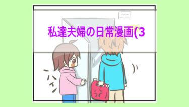 夫婦漫画【私たちの日常エピソード3】