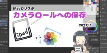 iPadクリスタでカメラロールに保存するやり方【画像付】