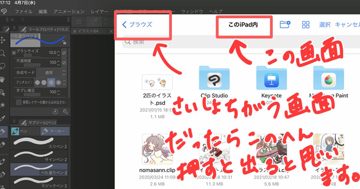iPadクリスタの保存先②