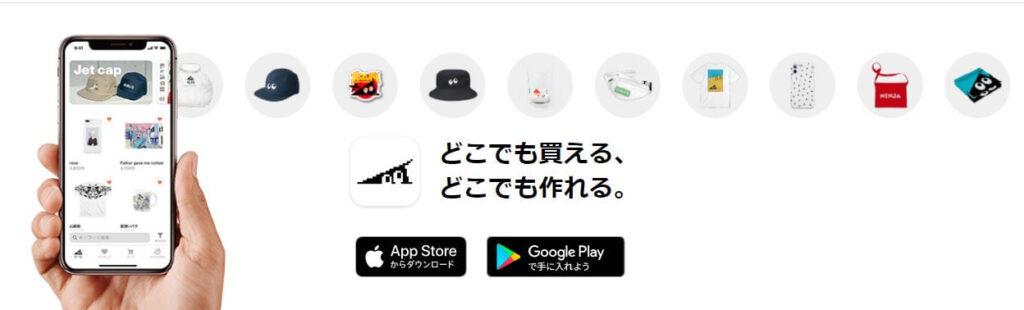 SUZURIスマホアプリでも操作できる画像