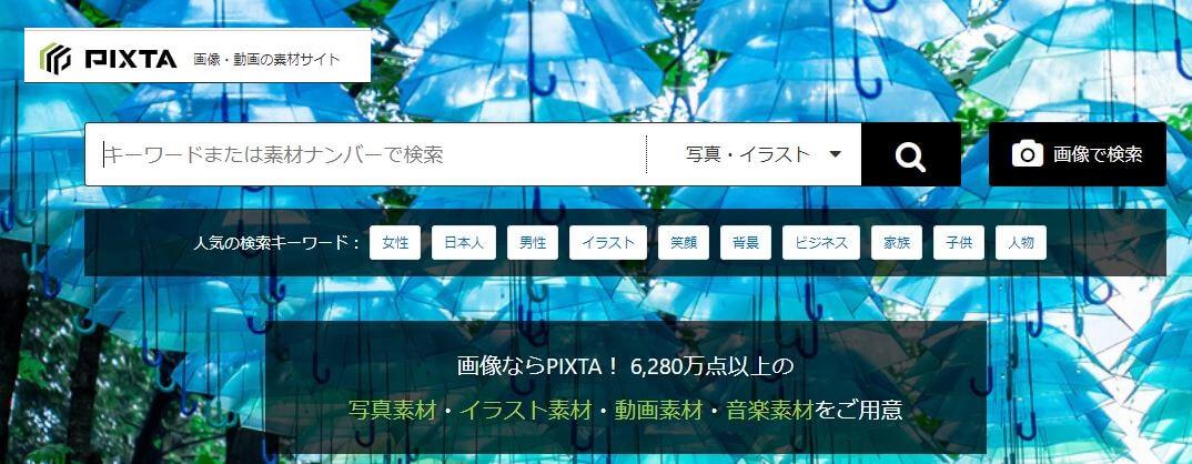 PIXTAのトップ画像