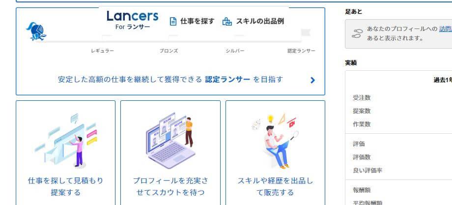 ランサーズトップ画面の画像